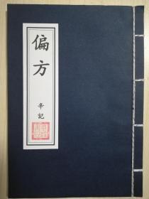 偏方 中医药方医学古籍类书籍(复印本)