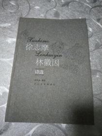徐志摩林徽因诗选  平