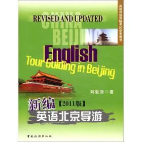 新编英语北京导游(2011版)(附CD光盘1张)