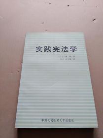 实践宪法学(译者李力签赠本)