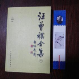 汪曾祺全集(七)有书签,无人使用过