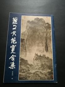 燕文贵范宽合集(私藏品好)