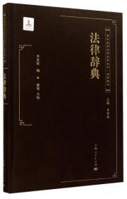 法律辞书(清代民国法律史料丛刊 16开精装 全三册)