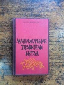 苏联人谢德明签赠题跋本 精装 附签赠照片一张