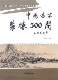 中国书画装裱500问