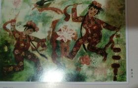 2003年获中国岩彩画展铜奖, 西安美院副教授 夏坚贞 代表作《喜洋洋》画册收录