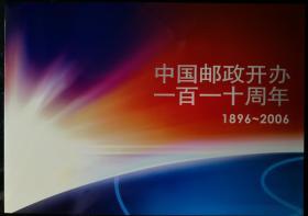 """邮折:2006年""""中国邮政开办110周年""""qy88.vip千亿国际官网,中国集邮总公司(内含""""中国邮政开办110周年""""会员小版张1枚)"""