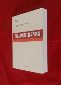 《干部人事档案工作文件选编》【正版新书】