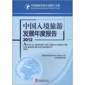 中国旅游发展年度报告书系:中国入境旅游发展年度报告(2012)