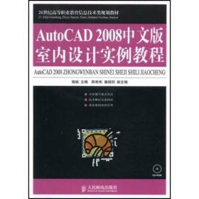 21世纪高等职业教育信息技术类规划教材:AutoCAD 2008中文版室内设计实例教程(高职)