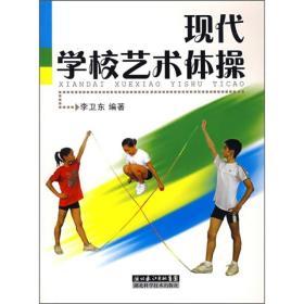 现代学校艺术体操