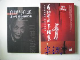 自诬与自述 聂绀弩运动档案汇编  聂绀弩刑事档案 2005年初版