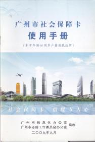 广州市社会保障卡使用手册