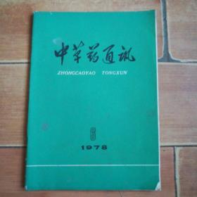 中草药通讯(总第63期)