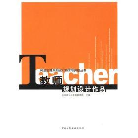 教师规划设计作品
