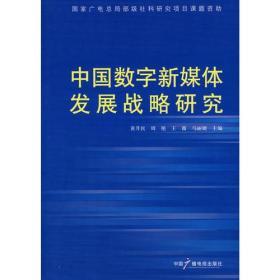 中国数字新媒体发展战略研究