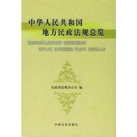 中华人民共和国地方政法规纵览