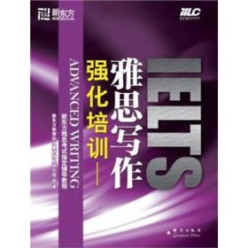 新东方·强化培训:雅思写作