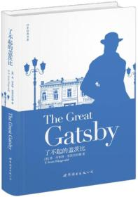 四季经典书屋:了不起的盖茨比