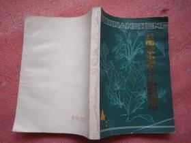 《云南省中药饮片炮制规范》1986年 一版一印、