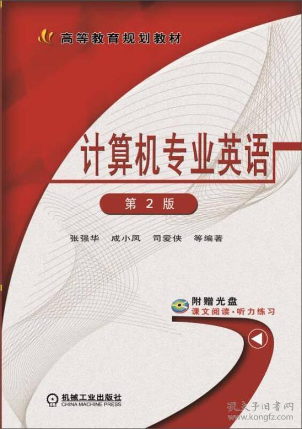 计算机专业英语(第2版)/高等教育规划教材