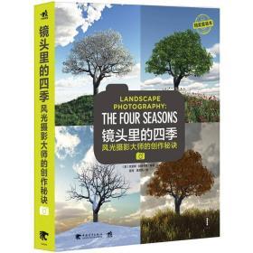 镜头里的四季:光摄影大师的创作秘诀