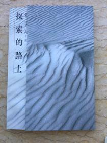 探索的路上(译人视界丛书)一版一印 仅印6000册x1