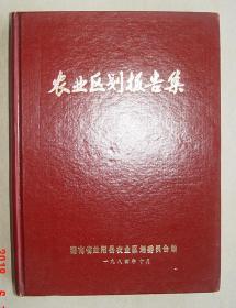 益阳县茶叶生产调查报告  益阳 茶叶  黑茶  茶油  ===益阳县农业区划报告集