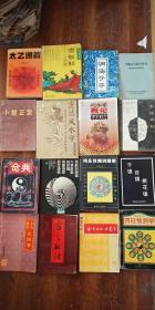 静 功缠丝太极拳 陈济生编著 1991年印