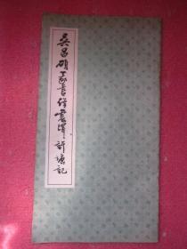 吴昌硕篆书修震泽许塘记 大开长本、完整无缺、品佳近新、1986一版一印,