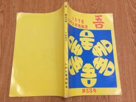 1978年日本九州大学造船会出版《吾》刊物,有【符浩】驻日大使访问学校照片