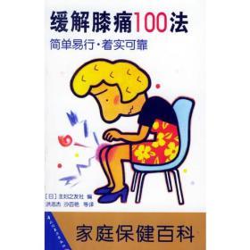 家庭保健百科:治疗肩痛100法