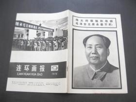 连环画报 (1976年第9期)