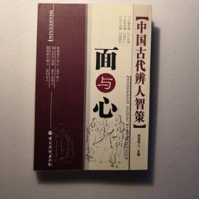 面与心~中国古代辨人智策