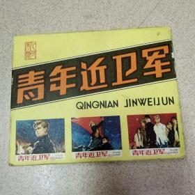 青年近卫军(连环画.全三册)带外盒 直板