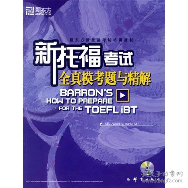 新托福考试全真模考题与精解:新东方大愚英语学习丛书