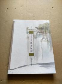 吉林毓文中学百年校庆 毓文旧影