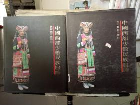 中国西部少数民族服饰(8开精装本)