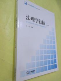 法理学初阶(第五版)