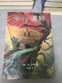哈利波特与密室 包正版一版一印2号