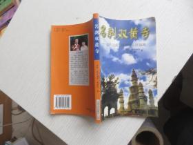 名刹双黄寺:清代达赖和班禅在京驻锡地 私藏