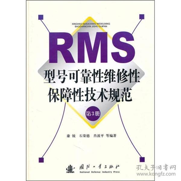 RMS型号可靠性维修性保障性技术规范-第3册