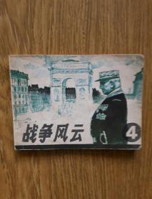 连环画: 战争风云(四)