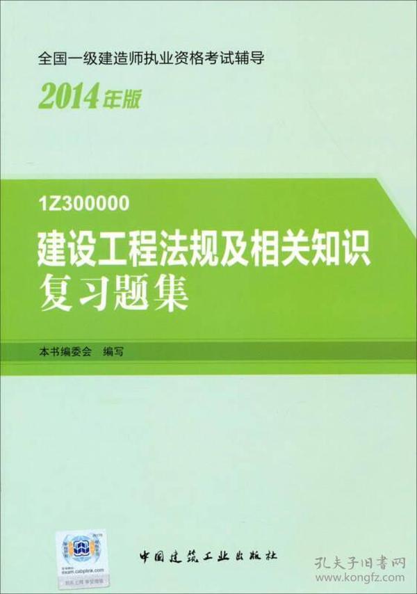 建设工程法规及相关知识复习题集-2014年版-1Z300000