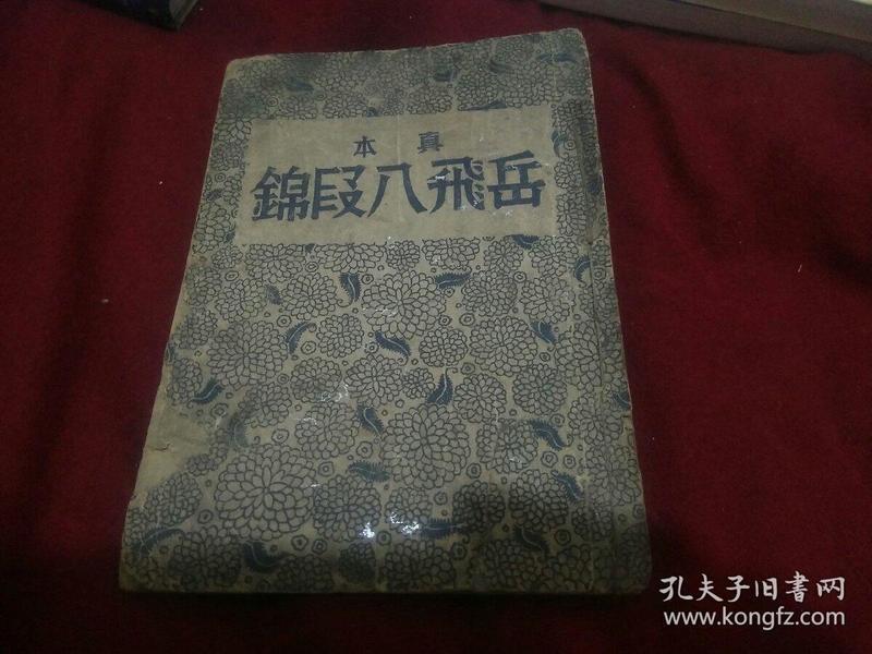 民国珍本,《真本岳飞八段锦》(全一册)图文