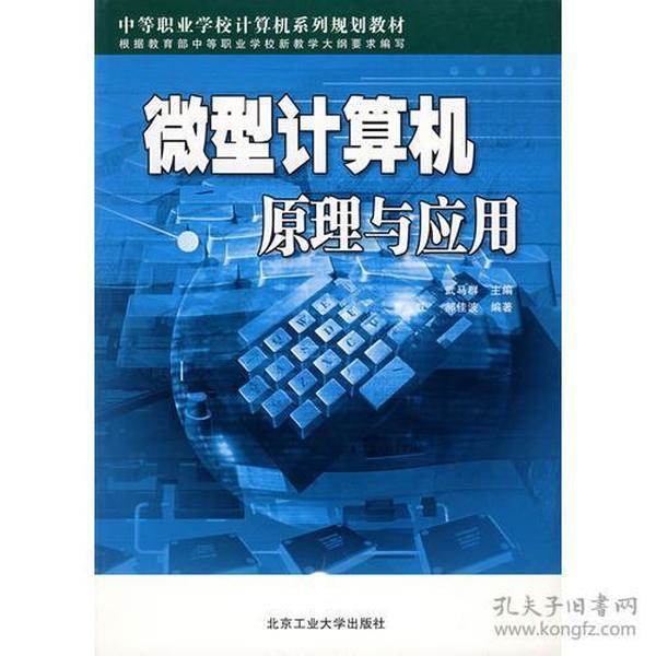 简述微机的工作原理_微机原理与接口技术