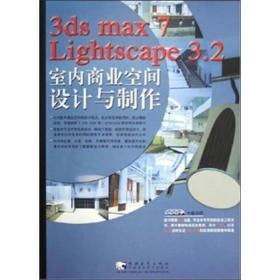 3ds max7 Lightscape 3.2室内商业空间设计与制作(附CD-ROM光盘三张)