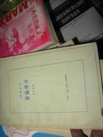 新伦理学 1500册 1959.10 一版一印