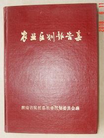 沅江县农业区划报告集  沅江   农业区划 农业 区划
