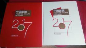 2017中国邮票(年册)鸡年赠版票小本票等全
